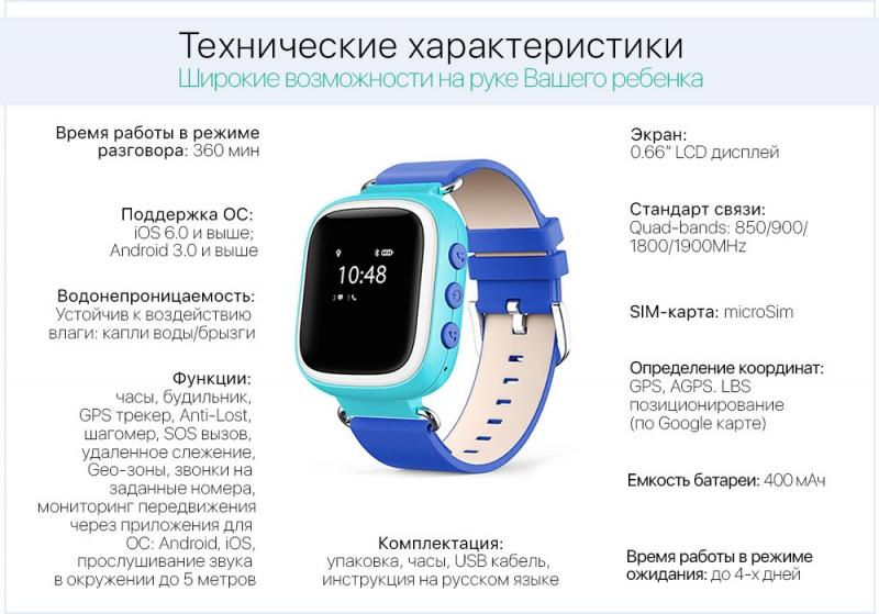 gps часы для детей инструкция